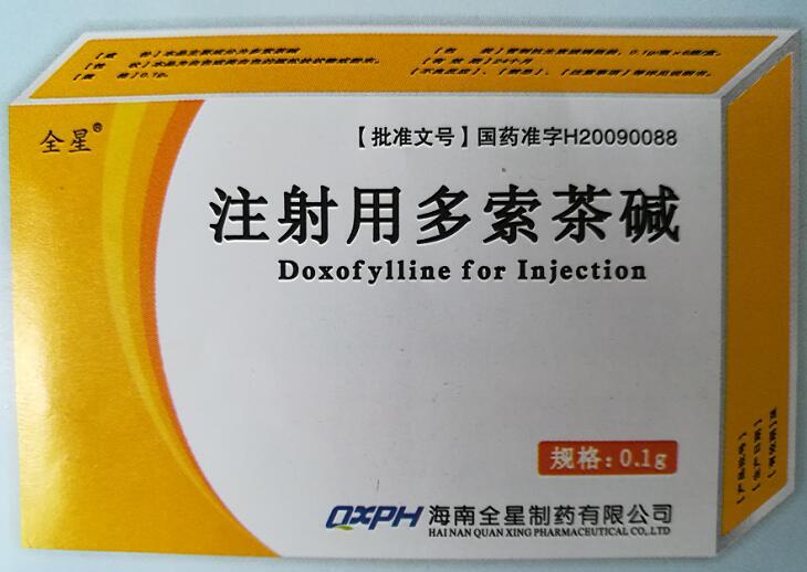 注射用多索茶碱0.1g0.2g