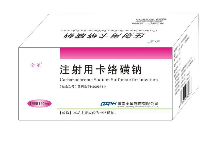 注射用卡络磺钠20mg60mg80mg