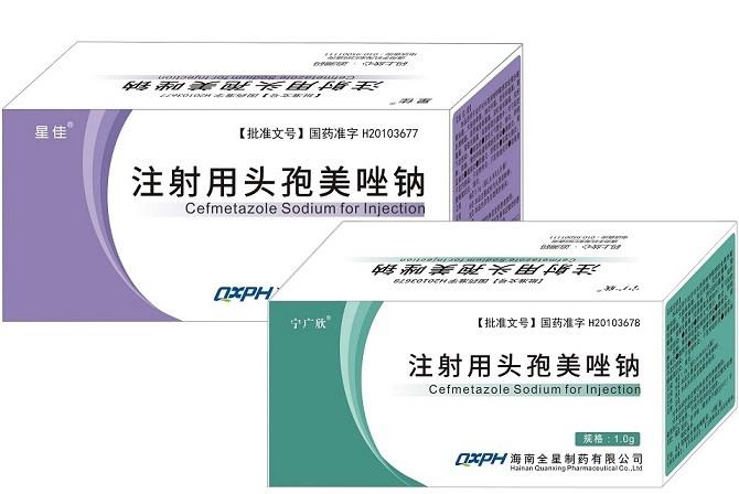 注射用头孢美唑钠0.25g0.5g1.0g2.0g