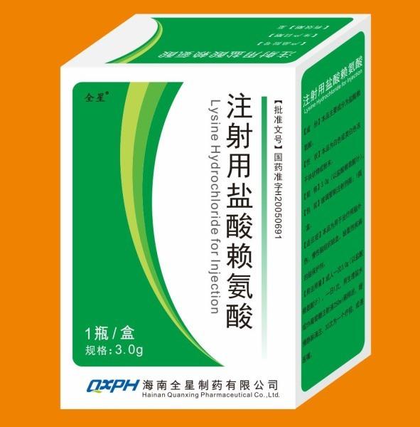 注射用盐酸赖氨酸3.0g